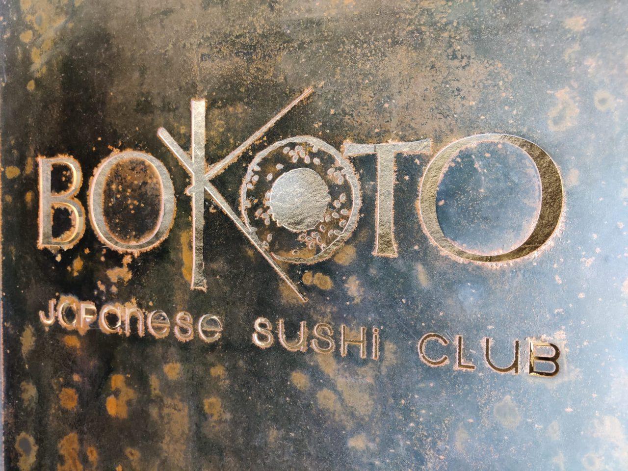 Bokoto-restaurant-japonès-1280x960.jpg